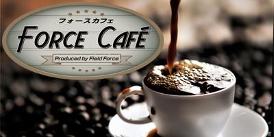 フォースカフェ