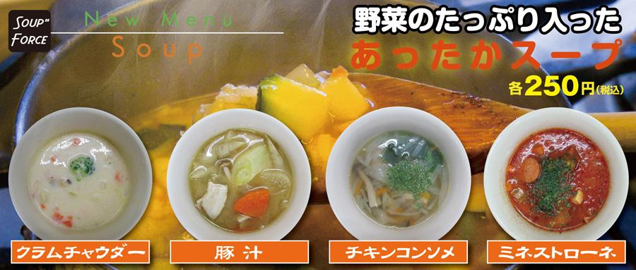 フードメニュー(スープ)