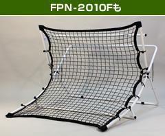 FPN-2010Fも