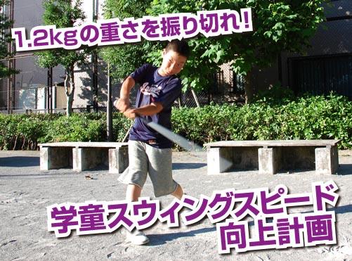 """""""打撃フォーム矯正&ヘッドスピード向上""""スーパーヘビー⇒1.2kg!"""