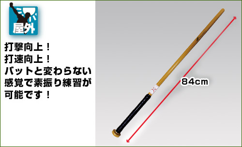 [屋外]打撃向上!打速向上!バットと変わらない感覚で素振り練習が可能です! 84cm