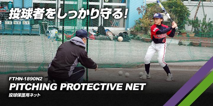 投球者をしっかり守る! FTHN-1890 PITCHING PROTECTIVE NET 投球保護用ネット