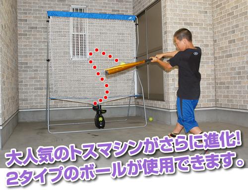 大人気のトスマシンがさらに進化!2タイプのボールが使用できます。