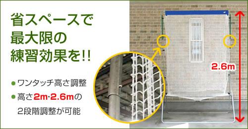 省スペースで最大限の練習効果を!!・ワンタッチ高さ調整・高さ2m・2.6mの2段階調整が可能