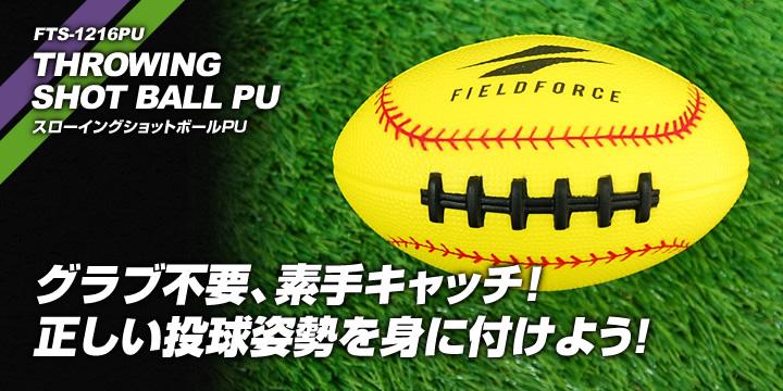FTS-1216PU THROWING SHOT BALL PU スローイングショットボールPU グラブ不要、素手キャッチ! 正しい投球姿勢を身に付けよう!