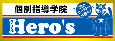 ヒーローズ竹ノ塚校