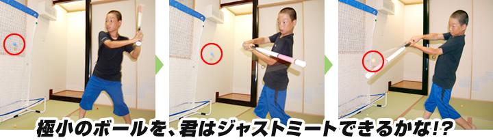 極小のボールを、君はジャストミートできるかな!?