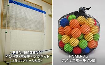 FBN-1613SNN インドア・バッティングネット(ミニナノボール対応) FNMB-75 ナノミニボール75個
