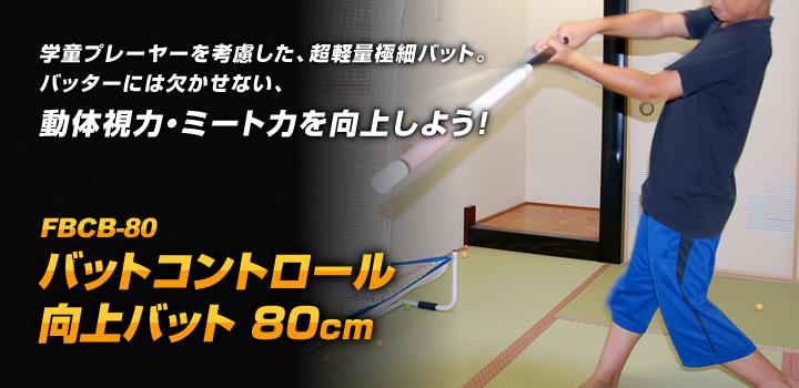学童プレーヤーを考慮した、超軽量極細バット。バッターには欠かせない、動体視力・ミート力を向上しよう!FBCB-80 バットコントロール向上バット 80cm
