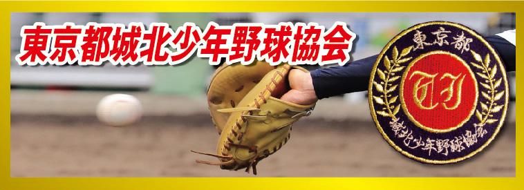 東京都城北少年野球協会