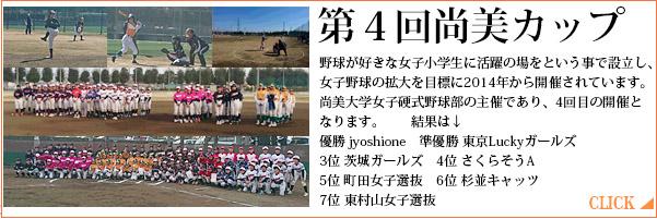 協賛 フィールドフォースカップ 女子の野球人口増加の貢献度No.1 皆さんの笑顔がまぶしいです!!!