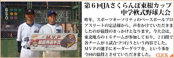 協賛 フィールドフォース 第6回JAさくらんぼ東根カップ 中学軟式野球大会