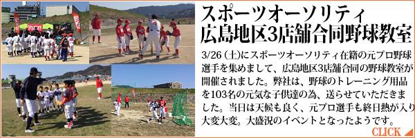 協賛 フィールドフォース 広島3店舗