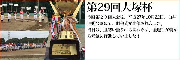 協賛 フィールドフォース 第29回大塚杯