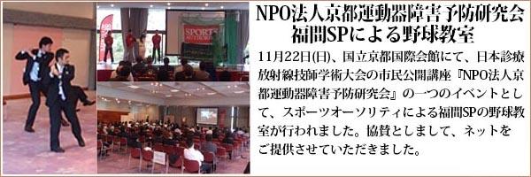 協賛 フィールドフォース NPO法人京都運動器障害予防研究会