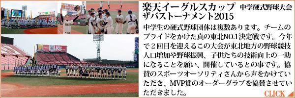 協賛 フィールドフォース 楽天イーグルスカップ 中学硬式野球大会 ザバストーナメント2015