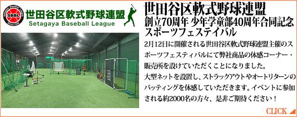 協賛 世田谷野球連盟 70周年 フェスティバル