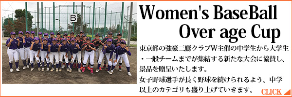 WOMEN'S BaseBall Over age Cup