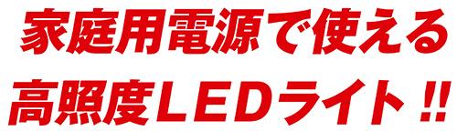 家庭用電源で使える高照度LEDライト !