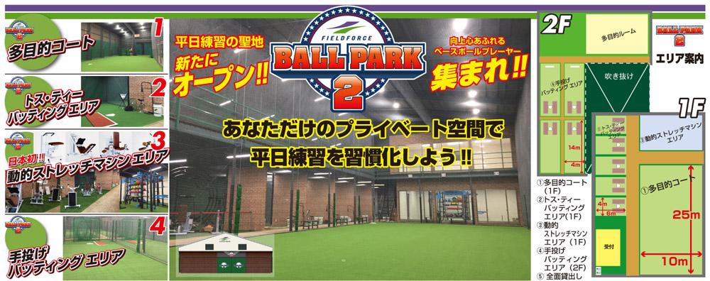 ボールパーク2