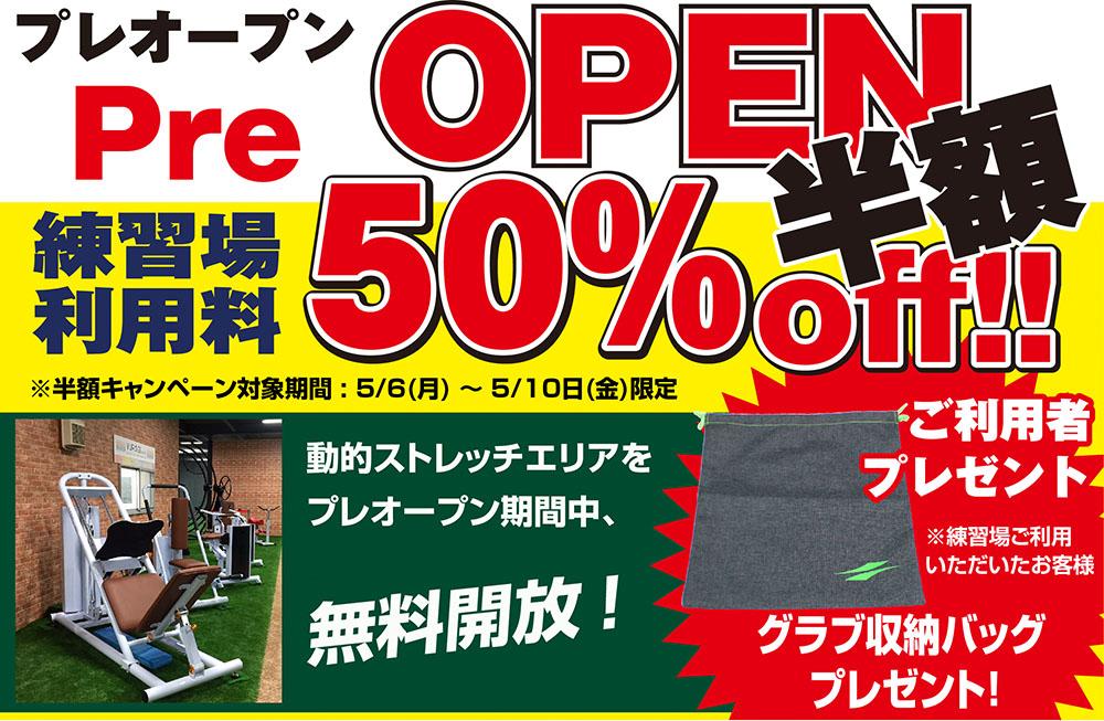 ボールパーク札幌プレオープンキャンペーン