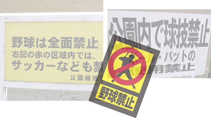 公園の野球禁止看板