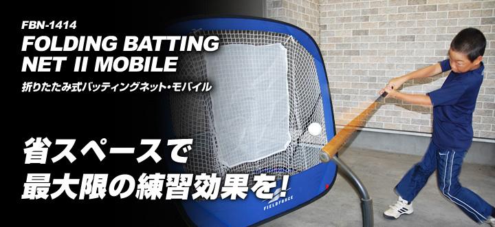FBN-1414 FOLDING BATTING NET II MOBILE 折りたたみ式バッティングネット・モバイル 省スペースで最大限の練習効果を!