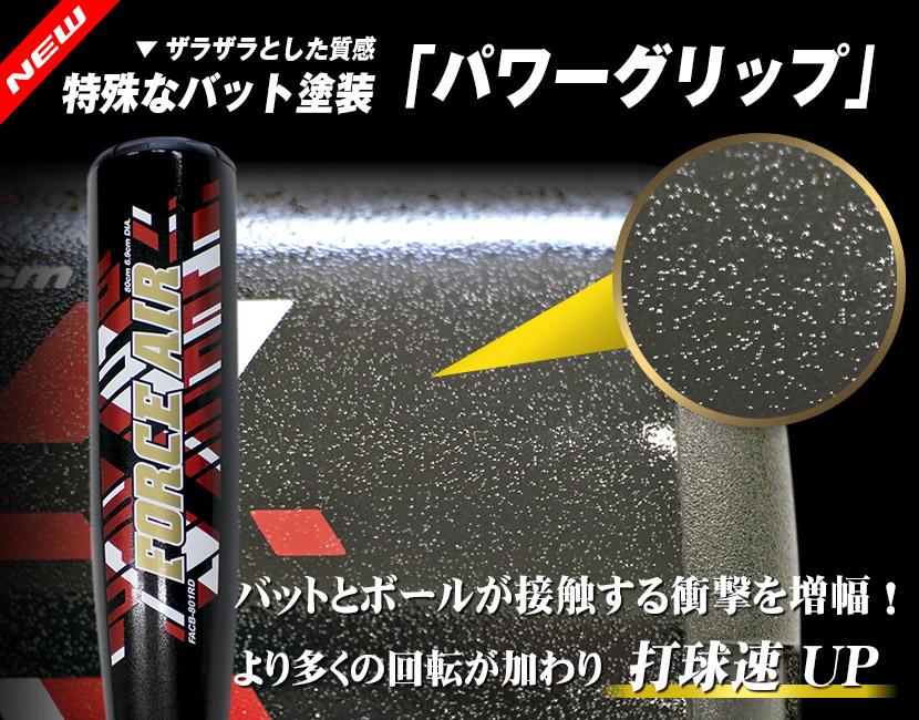 ザラザラとした質感の特殊なバット塗装「パワーグリップ」で打球速度アップ
