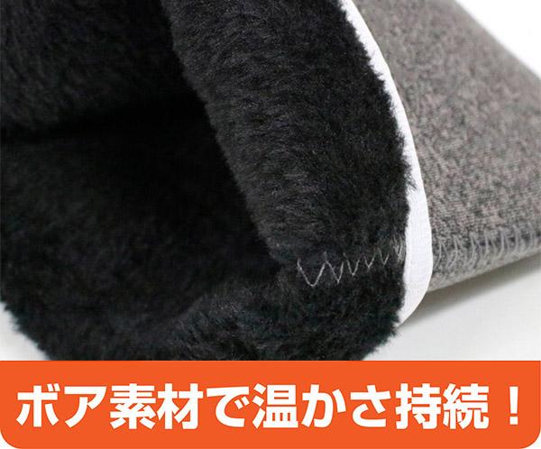 ボア素材で温かさが持続します