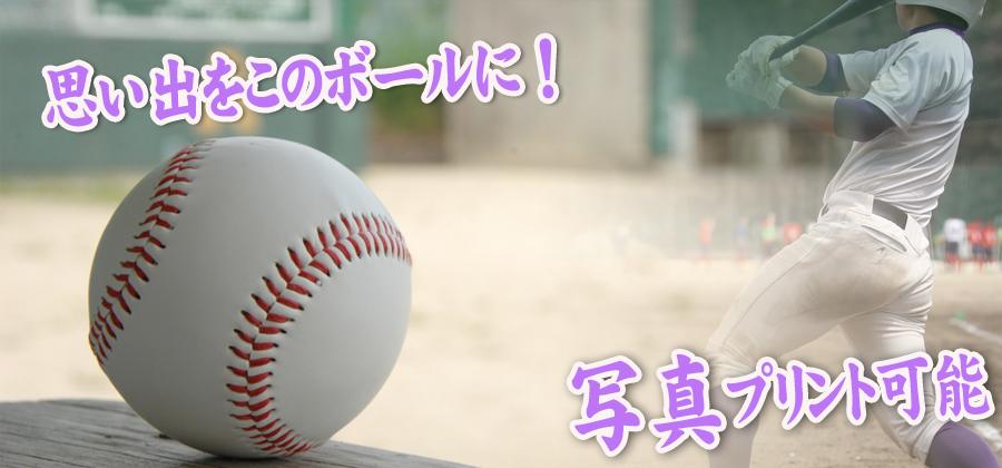 ご自身でご用意いただいた写真を野球ボールにプリントし、記念品として残すことができます