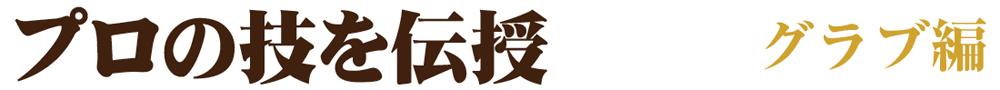 プロの技を伝授〜グラブ編〜