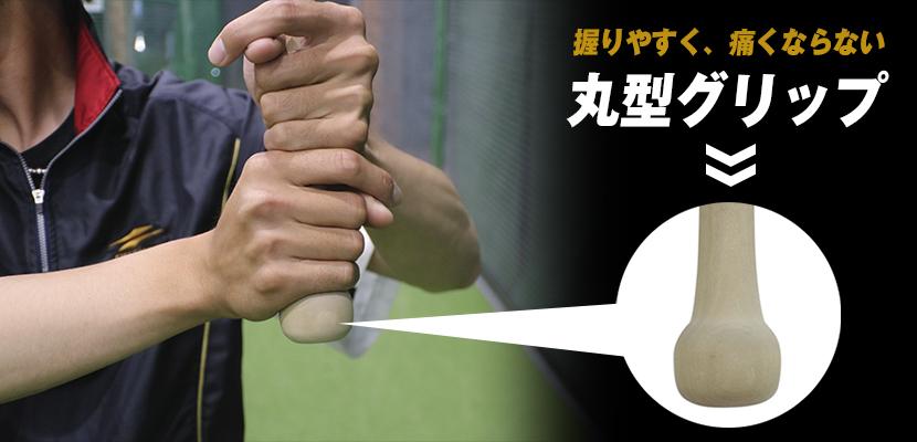 握りやすく痛くならない丸型グリップ