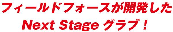 フィールドフォースが開発したNextStageグラブ!