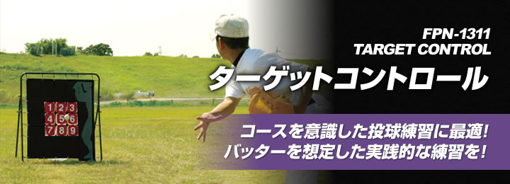 FPN-1311 TARGET CONTROL ターゲットコントロール コースを意識した投球練習に最適!バッターを想定した実践的な練習を!