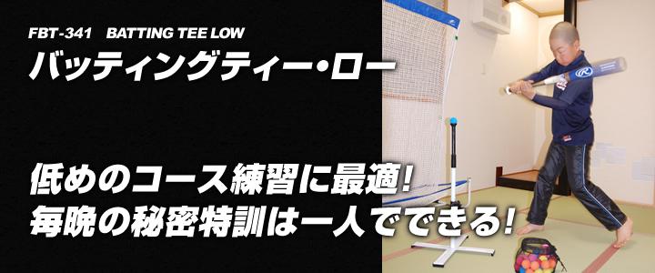 FBT-341 BATTING TEE LOW バッティングティー・ロー 低めのコース練習に最適!毎晩の秘密特訓は一人でできる!