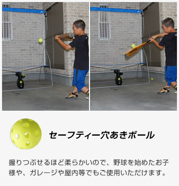 セーフティー穴あきボール 握りつぶせるほど柔らかいので、野球を始めたお子様や、ガレージや屋内等でもご使用いただけます。