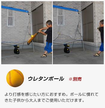 ウレタンボール  ※別売 より打感を感じたい方におすすめ。ボールに慣れてきた子供から大人までご使用いただけます。