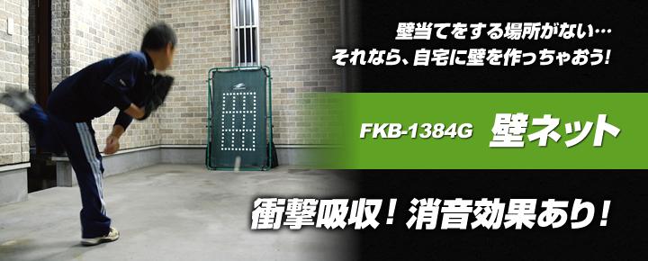 壁当てをする場所がない… それなら、自宅に壁を作っちゃおう!FKB-1384G 壁ネット 衝撃吸収!消音効果あり!