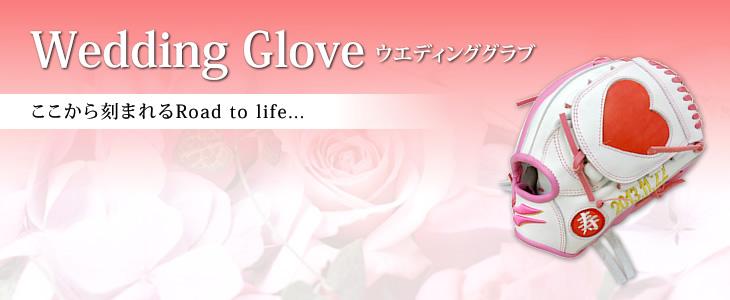 Wedding Glove ウエディンググラブ ここから刻まれるRoad to life...