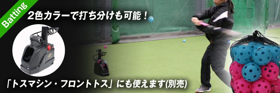 ウーマンズフォースバッティング練習ボール