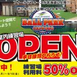 ボールパーク札幌オープン!